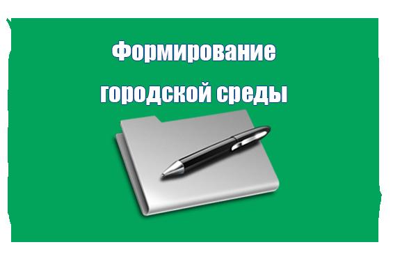 Формирование городской среды Угловского сельского поселения