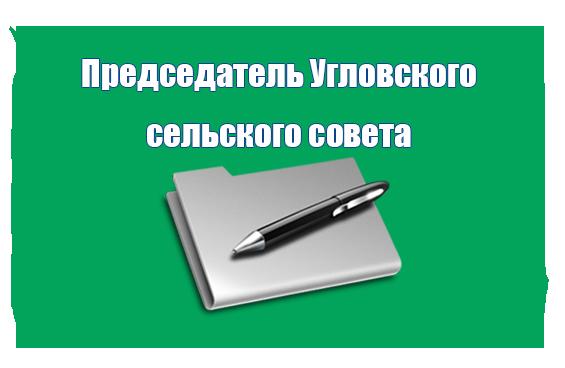 Председатель Угловского сельского совета