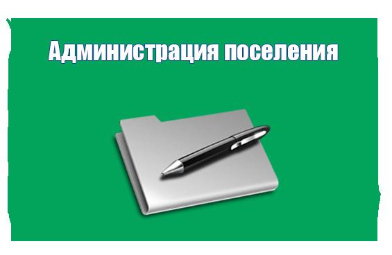 Администрация поселения