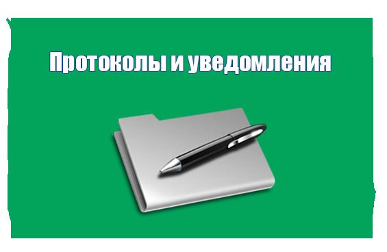 Протоколы и уведомления